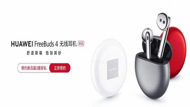 Huawei Announces FreeBuds 4 In-Ear Headphones with Active Noise Canceling