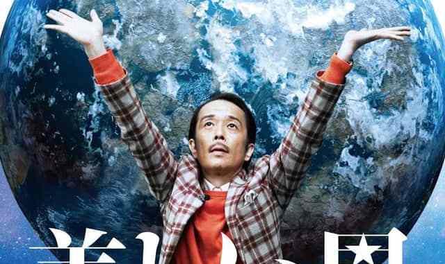 A Beautiful Star Japanese Movie