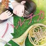 Haruta & Chika (Japanese Movie)