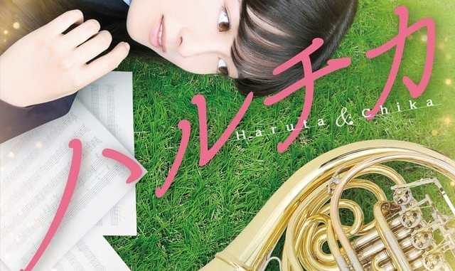 Haruta & Chika Japanese movie 2017