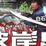 Higanjima – Love Is Over