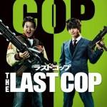 The Last Cop 2
