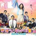 Becoming Mrs. Hayami (Hayami-san to Yobareru Hi)