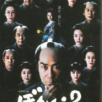 Bonkura Season 2