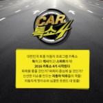 Car Talk Show 4
