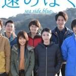 Eien no Bokura Sea Side Blue