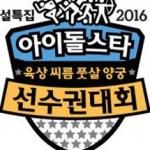 Idol Star Athletics Championships 2016