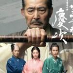 Kabuki-Mono Keiji