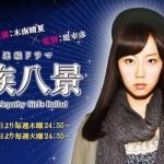 Kazoku Hakkei ~ Nanase, Telepathy Girl's Ballad