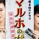 Maruho no Onna ~ Houken Hanzai Chousain