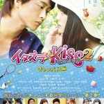 Mischievous Kiss The Movie: Campus
