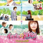 Mischievous Kiss The Movie: High School