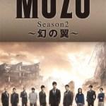 MOZU Season 2 – Maboroshi no Tsubasa