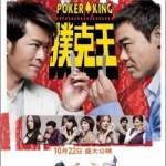 Poker King