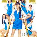 Power Office Girls 4