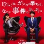 ST Aka to Shiro no Sousa File