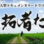The Pioneers (Kaitakushatachi)