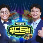 Baek Jong-Won's Food Truck