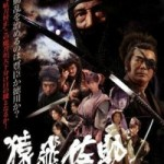 Sarutobi Sasuke And The Army Of Darkness 3 – The Wind Chapter