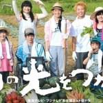 Asu no Hikari wo Tsukame 3