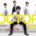 DOCTORS: The Ultimate Surgeon (Saikyou no Meii)
