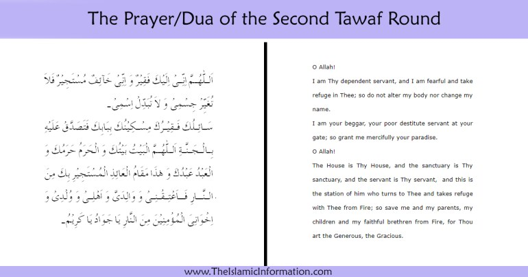 Dua of the Second Tawaf Round