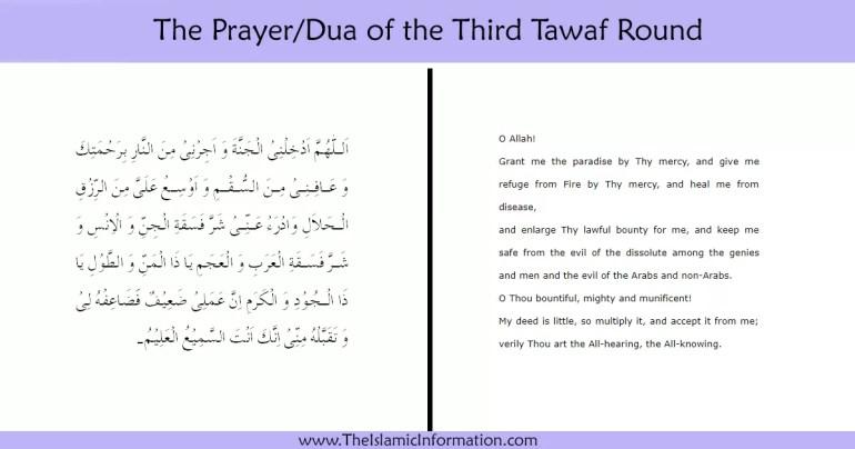 Dua of the Third Tawaf Round