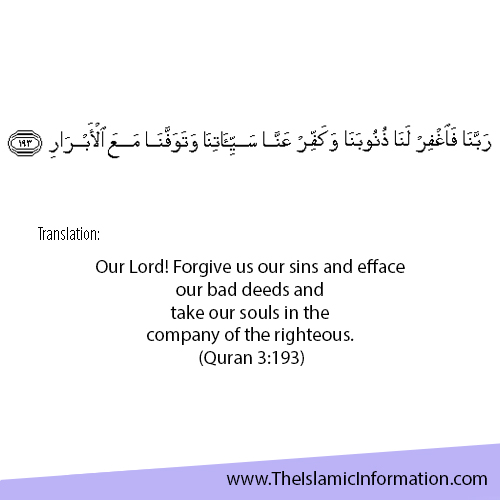dua Asking For Purification