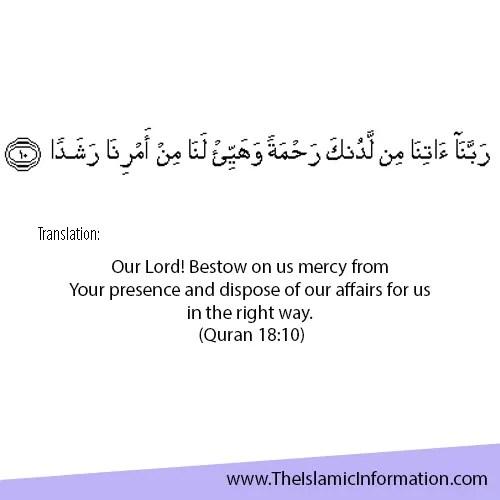 dua For Allah's Mercy