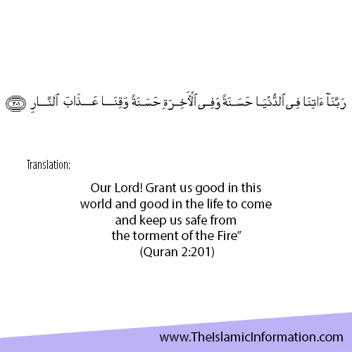 dua Protection From Fire In Hereafter