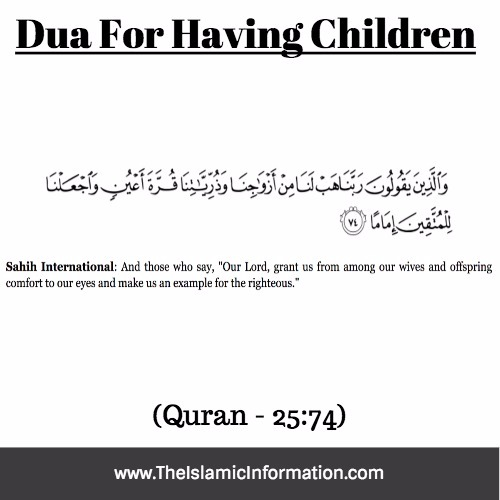 dua for having children babies quran