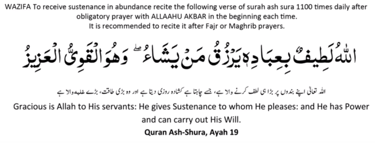 dua for business issues salary increment