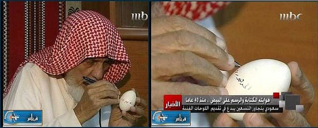 Quran on Eggs 1