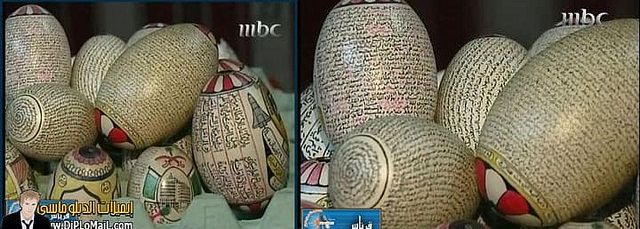 Quran on Eggs 4