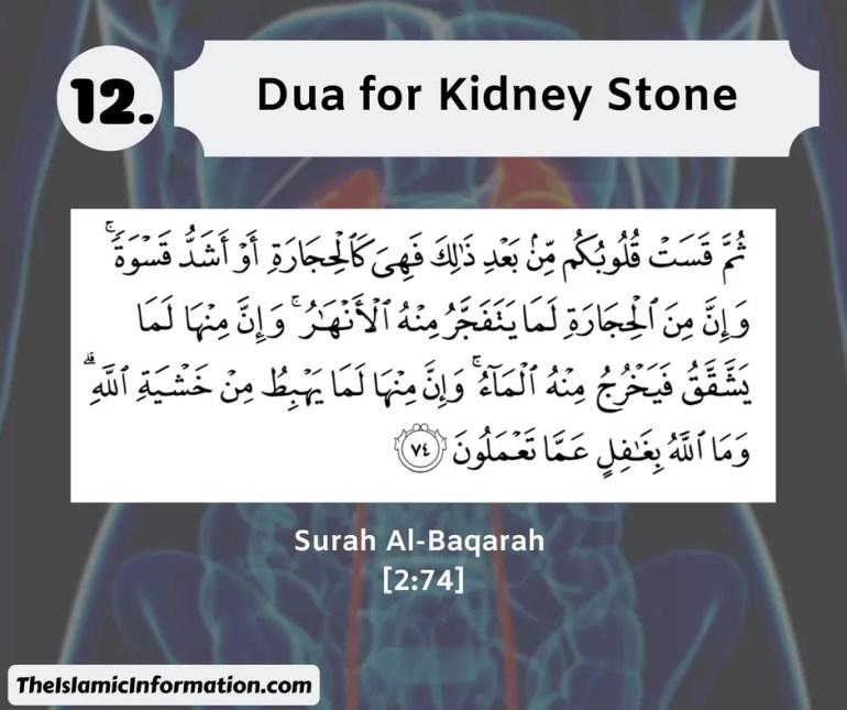 Dua For kidney stones
