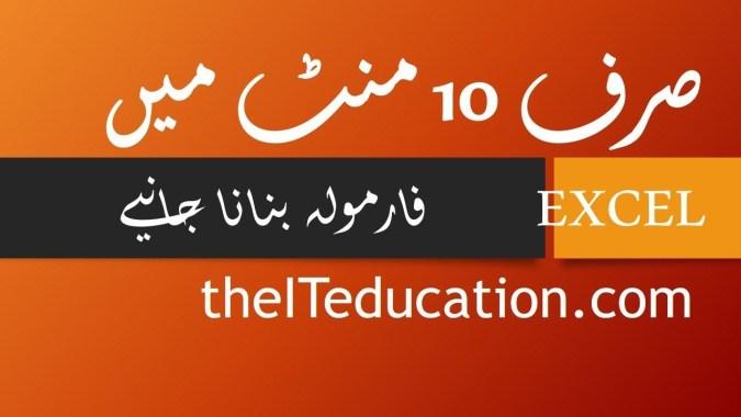excel formulas functions urdu