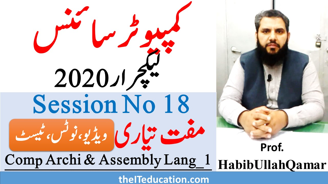 PPSC Test Preparation for Computer Science Lecturer and Subject Specialist Session 18