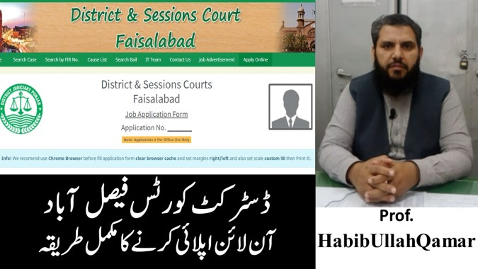 District Session Court Jobs 2021 - Online Application Procedure - How to Apply Online