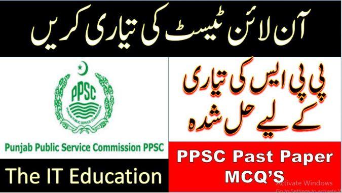 PPSC Past Paper MCQS