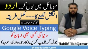 Google Voice Typing URDU and English in Android with Google Docs