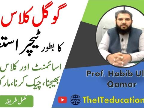 how to use Google classroom as a teacher - Urdu - hindi