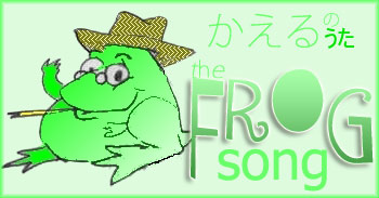 frog song traditional Japanese songs image
