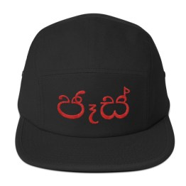 JAZZ IN SINHALA (SRI LANKA) Otto 5 Panel Camper