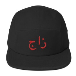 JAZZ IN ARABIC – Otto 5 Panel Camper