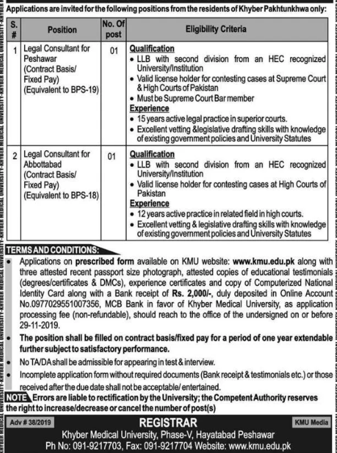 KMU Peshawar New Jobs 2019