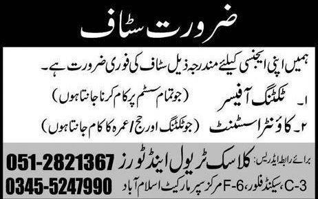 Classic Travel and Tours Islamabad Jobs 2020