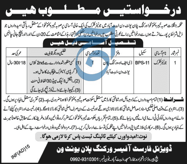 Forest Department Clerk Jobs 2020