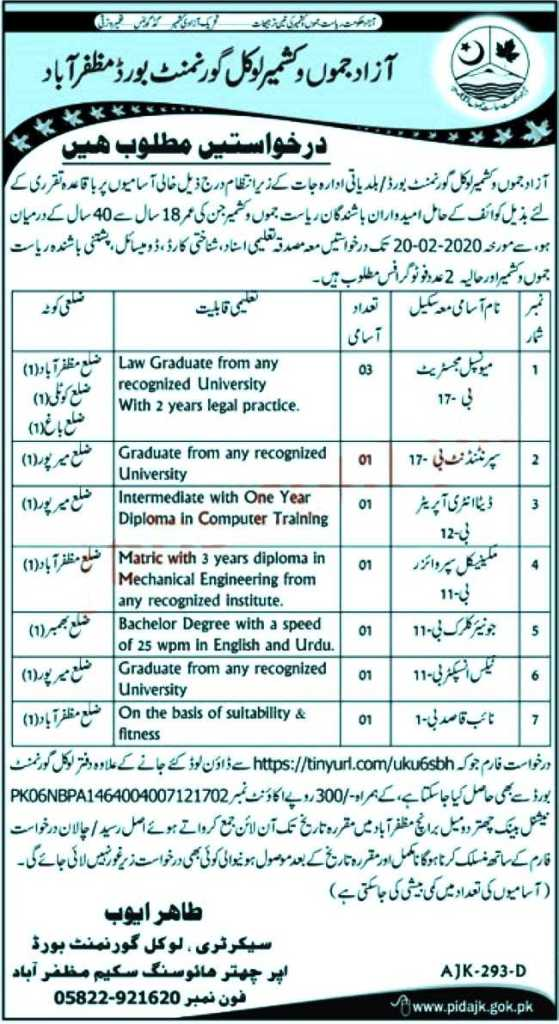 Local Govt Board AJK Jobs 2020