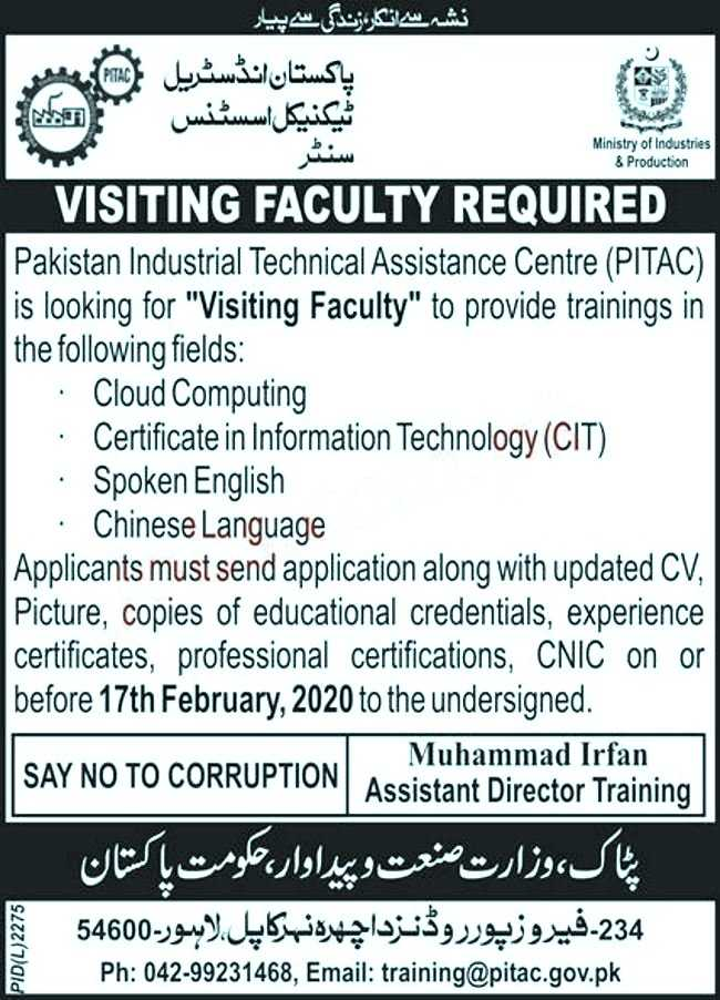 Ministry of Industries Jobs 2020