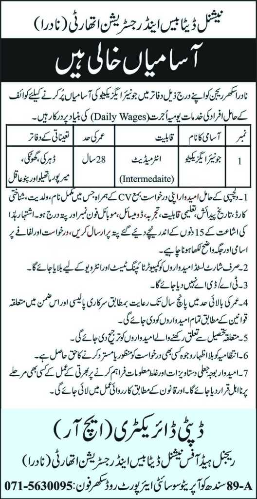 Nadra Pakistan Jobs 2020